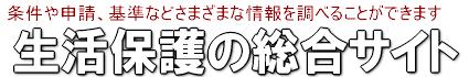 生活保護の総合情報(条件 申請 基準 他)サイト